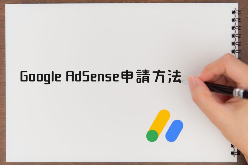 Google AdSense(アドセンス)申請方法|テーマ別設定も画像付きで解説。