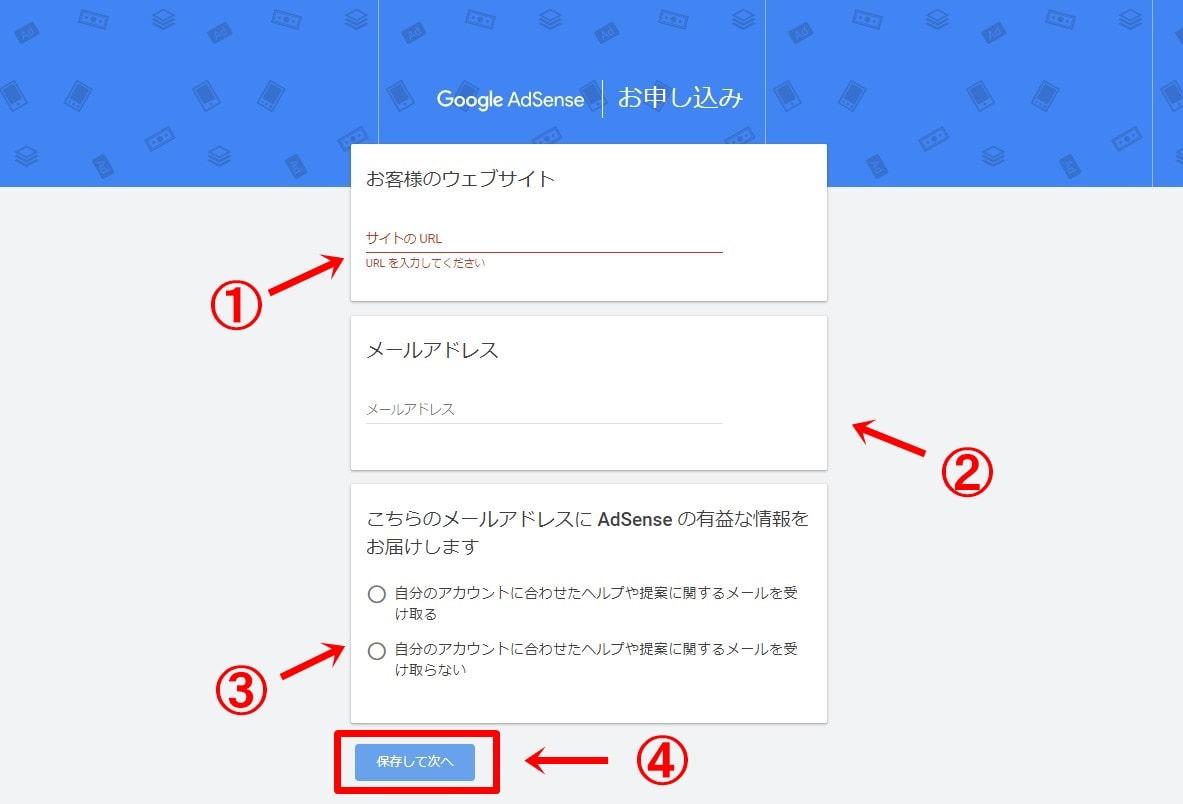 Googleアドセンス審査入力項目1
