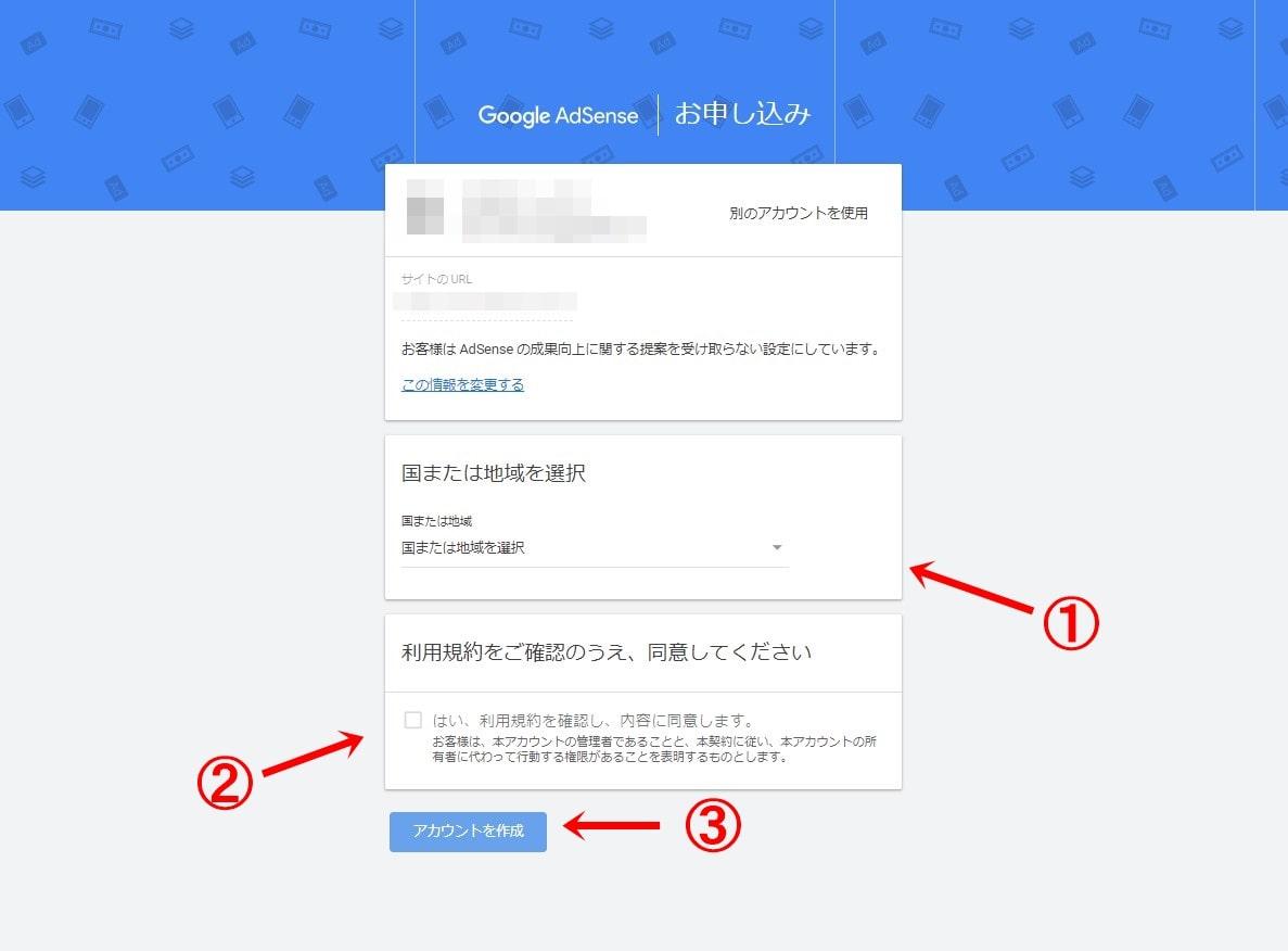 Googleアドセンス入力項目2