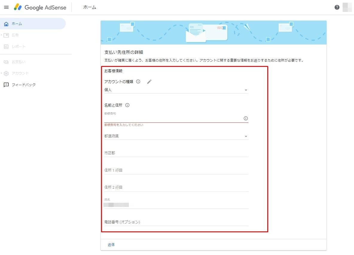 Googleアドセンス審査入力項目3