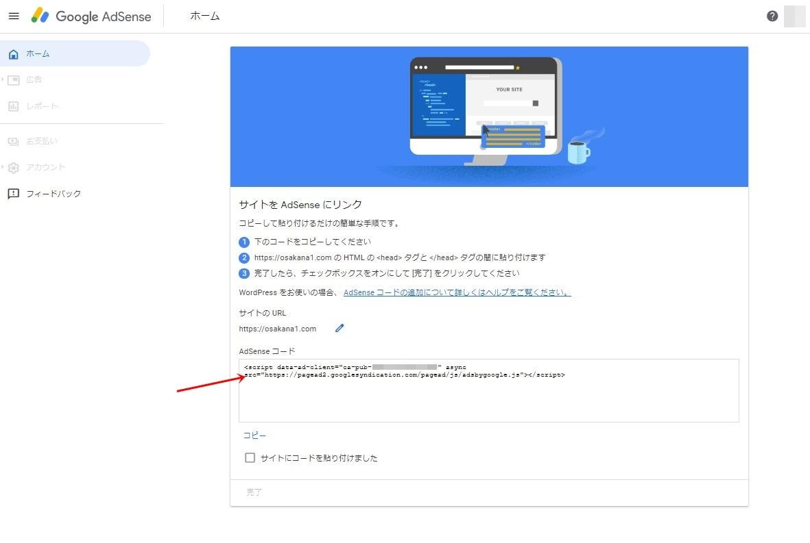 アドセンスコードの確認ページ