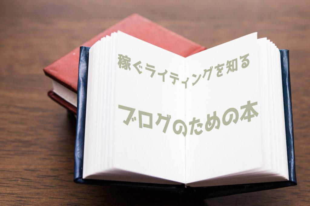 ブログおすすめ本5選|今だから言える、始める時に読んでればもっと早く稼げてた…
